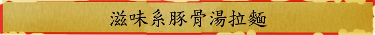 滋味系とんこつ(一蘭の森限定)