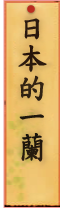 日本的一蘭