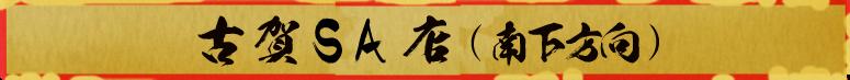 古賀SA店(南下方向)