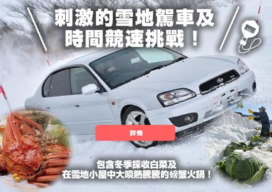 日本首度推出!在雪地駕車及動人心弦的時間競速比賽!包含冬季採收白菜及在雪地小屋中大啖熱騰騰的螃蟹火鍋!