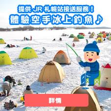 空手冰上釣魚!接機可從JR札幌站的服務!