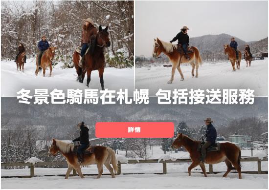 札幌冬季騎馬,含計程車接送服務