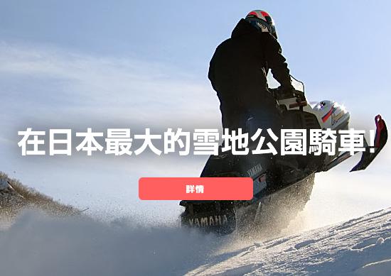 乘坐在其中日本最大的雪地車公園!