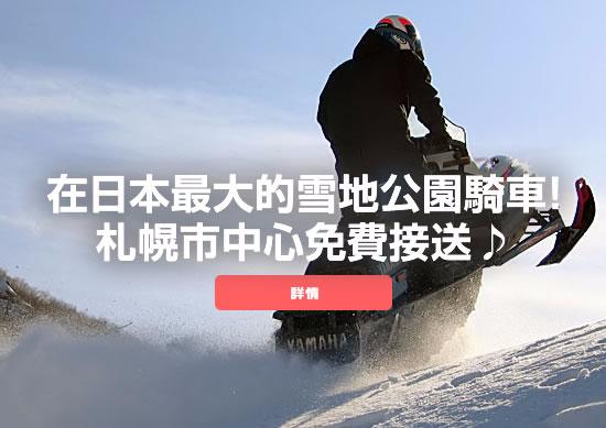 雪地摩托在札幌最佳冬季冒險!