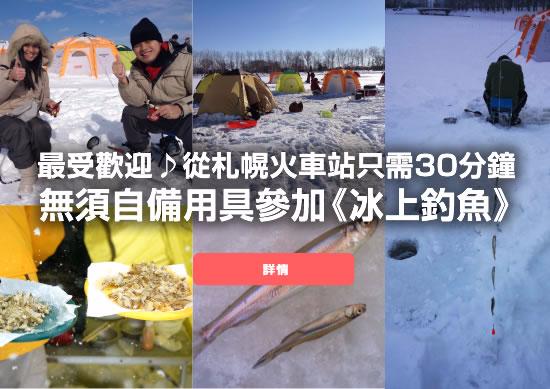享受冬季札幌!空手冰上釣魚!