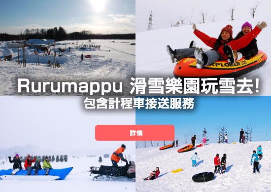 Rurumappu 滑雪樂園玩雪去!包含計程車接送服務