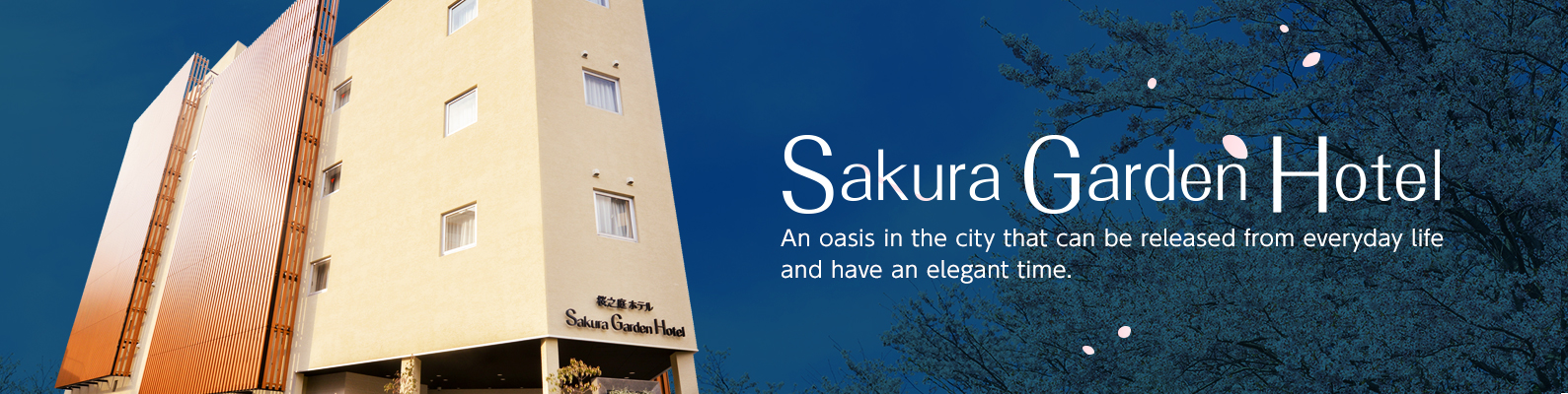 Sakura Garden Hotel Sakura Garden Hotel is an oasis of the city that is free from everyday life and can spend time