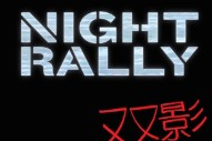Download Twin Shadow's New Mixtape, 'Night Rally'