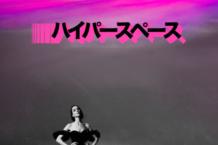 "St. Vincent Remixes Beck's ""Uneventful Days"""