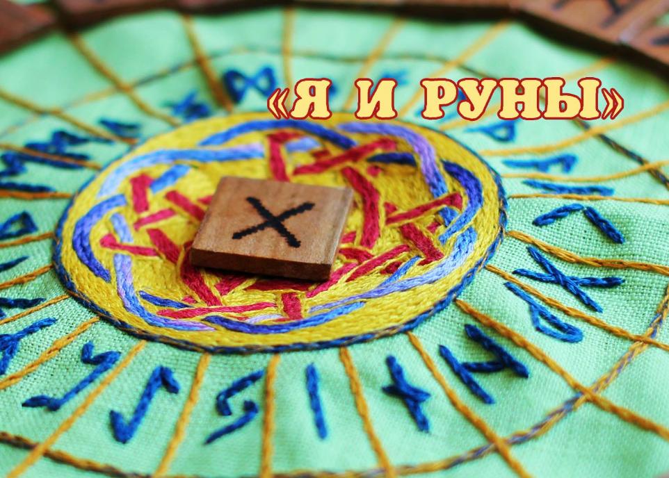 """Афиша события — Руны 1 в Центр Фэн-шуй """"Южная звезда"""""""