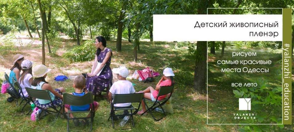 Афиша события — Детский живописный пленэр. Рисуем самые красивые места Одессы в Адрес проведения