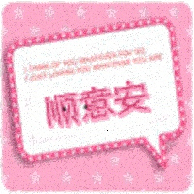 shunyian