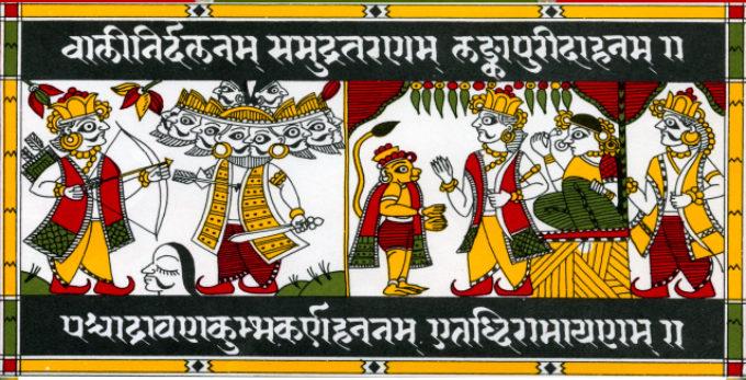 Sankaṭ Mochan Hanuman