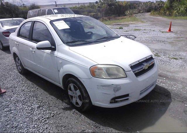 Inventory #484203271 2008 Chevrolet AVEO