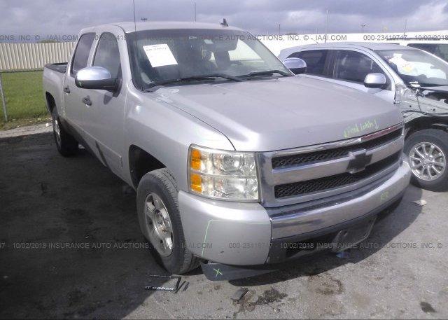 Inventory #127117589 2008 Chevrolet SILVERADO